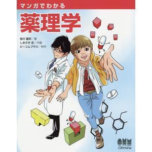 マンガでわかる薬理学/枝川義邦/しおざき忍/ビーコムプラス