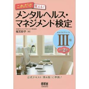 これだけ覚える!メンタルヘルス・マネジメント検定3種セルフケアコース/桜又彩子