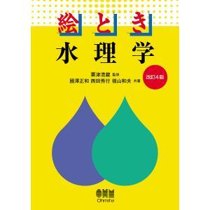 絵とき水理学/粟津清蔵/國澤正和/西田秀行