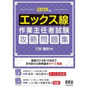 エックス線作業主任者試験攻略問題集 2019年版/三好康彦