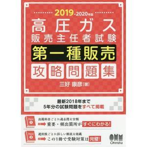 高圧ガス販売主任者試験第一種販売攻略問題集 2019−2020年版/三好康彦
