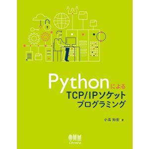 PythonによるTCP/IPソケットプログラミング/小高知宏