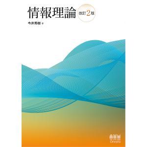 日曜はクーポン有/ 情報理論/今井秀樹|bookfan PayPayモール店