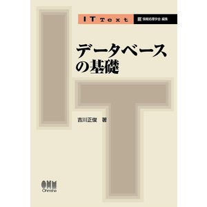 データベースの基礎/吉川正俊