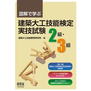図解で学ぶ建築大工技能検定実技試験2級・3級/建築大工技能教育研究所