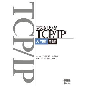 マスタリングTCP/IP 入門編/井上直也/村山公保/竹下隆史