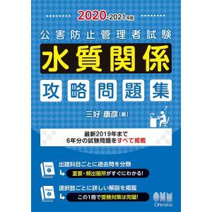 公害防止管理者試験水質関係攻略問題集 2020−2021年版/三好康彦