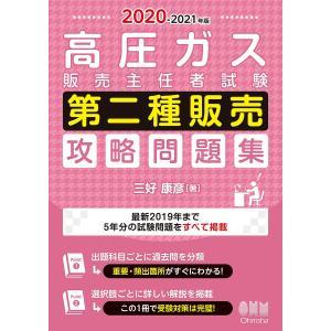 高圧ガス販売主任者試験第二種販売攻略問題集 2020−2021年版/三好康彦