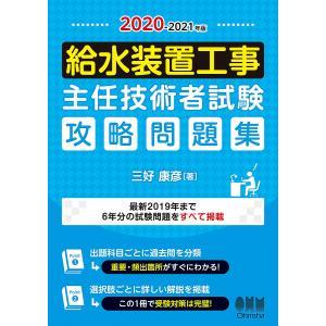 給水装置工事主任技術者試験攻略問題集 2020−2021年版/三好康彦