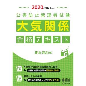 公害防止管理者試験大気関係合格テキスト 2020−2021年版/青山芳之
