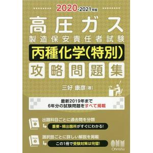 高圧ガス製造保安責任者試験丙種化学〈特別〉攻略問題集 2020−2021年版/三好康彦