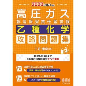 高圧ガス製造保安責任者試験乙種化学攻略問題集 2020−2021年版/三好康彦