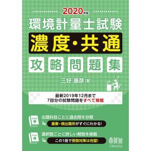 環境計量士試験〈濃度・共通〉攻略問題集 2020年版/三好康彦