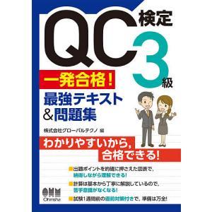 QC検定3級一発合格!最強テキスト&問題集/グローバルテクノ