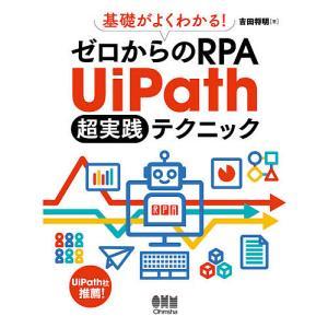 毎日クーポン有/ 基礎がよくわかる!ゼロからのRPA UiPath超実践テクニック/吉田将明 bookfan PayPayモール店