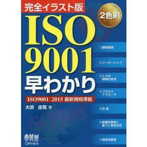 ISO9001早わかり 完全イラスト版 2色刷/...の商品画像