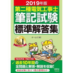第二種電気工事士筆記試験標準解答集 2019年版|boox