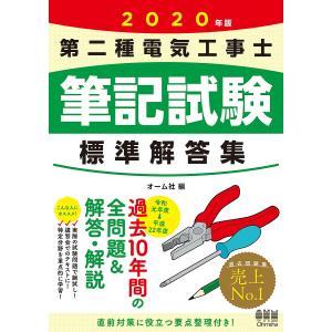 第二種電気工事士筆記試験標準解答集 2020年版