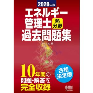 エネルギー管理士〈熱分野〉過去問題集 10年間の問題・解答を完全収録 2020年版