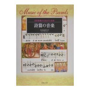 詩篇の音楽 旧約聖書から生まれた音楽/寺本まり子|boox