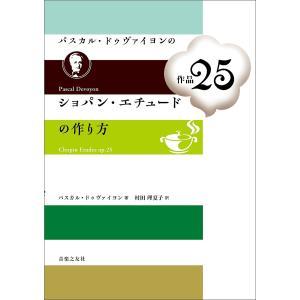 日曜はクーポン有/ パスカル・ドゥヴァイヨンのショパン・エチュード作品25の作り方/パスカル・ドゥヴァイヨン/村田理夏子|bookfan PayPayモール店