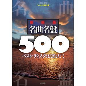 最新版名曲名盤500 ベスト・ディスクはこれだ!/レコード芸術