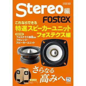 これならできる特選スピーカーユニット フォステ...の関連商品3