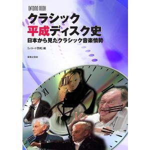 クラシック平成ディスク史 日本から見たクラシック音楽情勢/レコード芸術