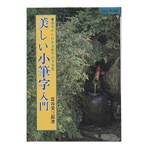 美しい小筆字入門 基本からわかる細字の手本集/富谷栄三郎
