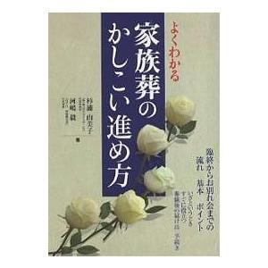 著:杉浦由美子 著:河嶋毅 出版社:大泉書店 発行年月:2007年02月