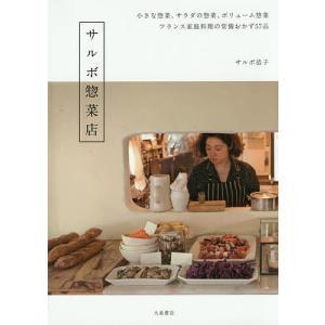 サルボ惣菜店 フランス家庭料理の常備おかず57品/サルボ恭子/レシピ