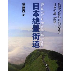 著:須藤英一 出版社:大泉書店 発行年月:2011年05月