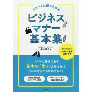 日曜はクーポン有/ スマートに働くためのビジネスマナー基本集/中山佳子