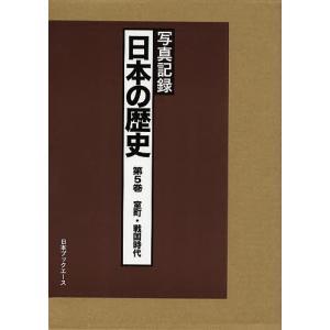 日本の歴史 写真記録 第5巻 合冊復刻/写真記録刊行会