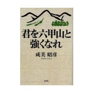 君を六甲山と強くなれ/成美昭彦|boox