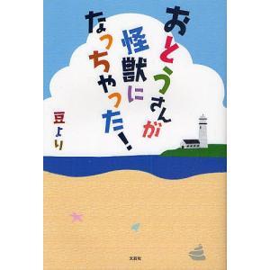 著:豆より 出版社:文芸社 発行年月:2010年01月