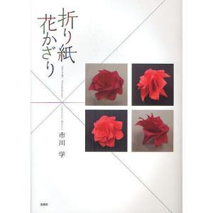 折り紙花かざり/市川学