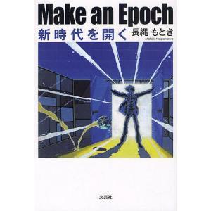 Make an Epoch 新時代を開く/長縄もとき|boox