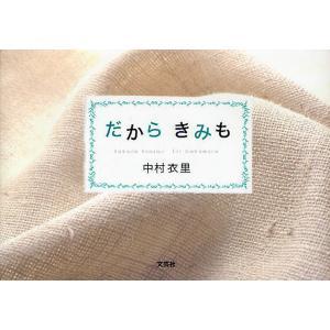 著:中村衣里 出版社:文芸社 発行年月:2010年12月