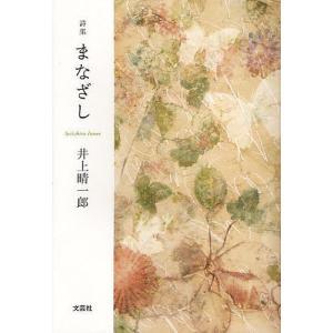 まなざし 詩集/井上晴一郎