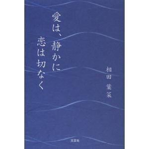 著:相田葉菜 出版社:文芸社 発行年月:2012年10月