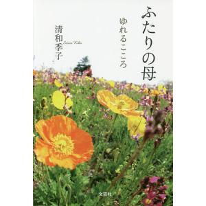 ふたりの母 ゆれるこころ/清和季子