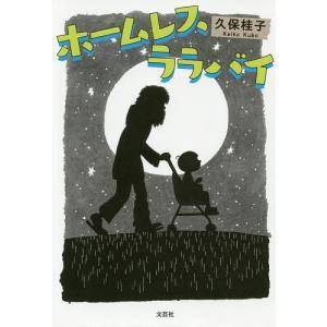 ホームレスララバイ/久保桂子