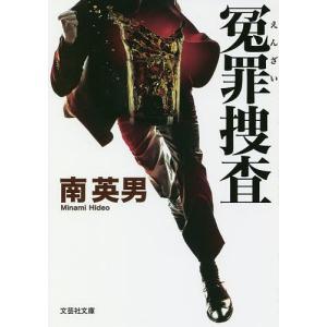 冤罪捜査/南英男