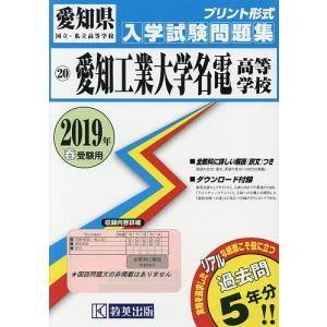 出版社:教英出版 発行年月:2018年08月 シリーズ名等:愛知県国立・私立高等学校入学試験問 20