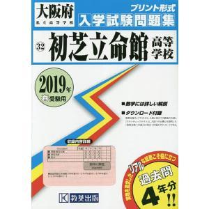 出版社:教英出版 発行年月:2018年09月 シリーズ名等:大阪府私立高等学校入学試験問題集 32