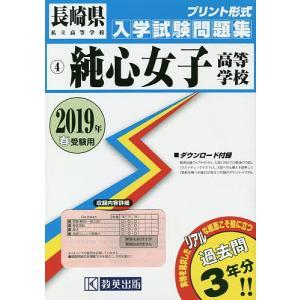 '19 純心女子高等学校