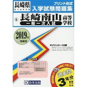 '19 長崎南山高等学校 一般一次入試