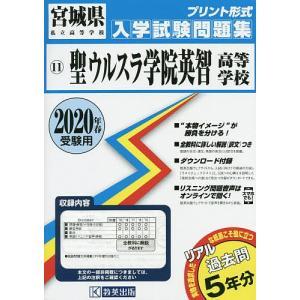 出版社:教英出版 発行年月:2019年10月 シリーズ名等:宮城県私立高等学校入学試験問題集 11