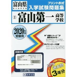 '20 富山第一高等学校